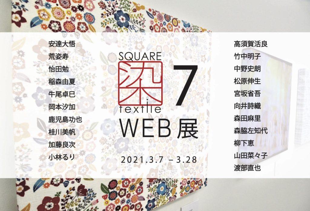 SQUARE 染 textile 7 WEB展