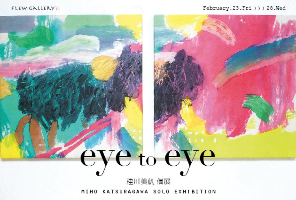 """Solo Exhibition """"eye to eye"""""""